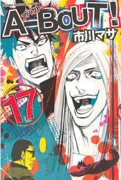 A-BOUT!(17) 漫画