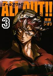ALL OUT!!(3) 漫画
