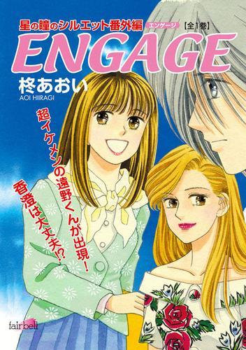 ENGAGE星の瞳のシルエット番外編 漫画