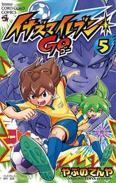 イナズマイレブン GO(5) 漫画