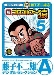 新プロゴルファー猿(5)