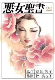 悪女聖書(22) 漫画