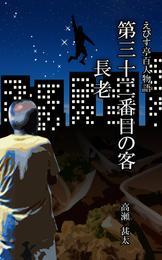 えびす亭百人物語 第三十二番目の客 長老 漫画