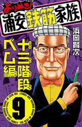 よりぬき!浦安鉄筋家族 9 十三階段ベム編 漫画