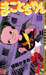 まことちゃん〔セレクト〕(19) 漫画