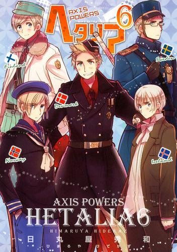 ヘタリア 6 Axis Powers 漫画
