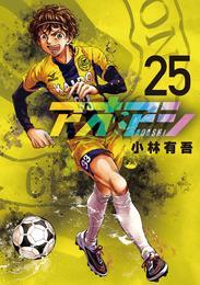 アオアシ 25 冊セット 最新刊まで