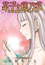 茶子と穂乃花~分裂細胞ナルキッソス~ 分冊版 16 漫画
