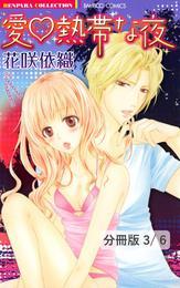薔薇の誘惑 蝶のキス 1 愛・熱帯な夜【分冊版3/6】 漫画