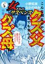 女たちのサスペンス vol.5 クズ父 クズ母 漫画