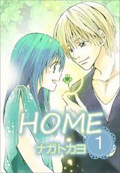 HOME  1巻 漫画