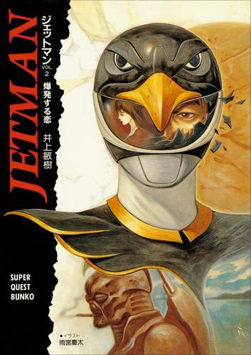 ジェットマン VOL.2 爆発する恋 漫画