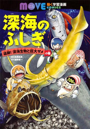 深海のふしぎ 追跡! 深海生物と巨大ザメの巻 漫画