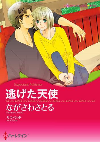 年上ヒーローセット vol. 漫画