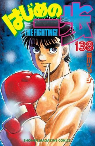 はじめの一歩 (1-130巻 最新刊) 漫画