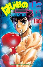 はじめの一歩 (1-132巻 最新刊)