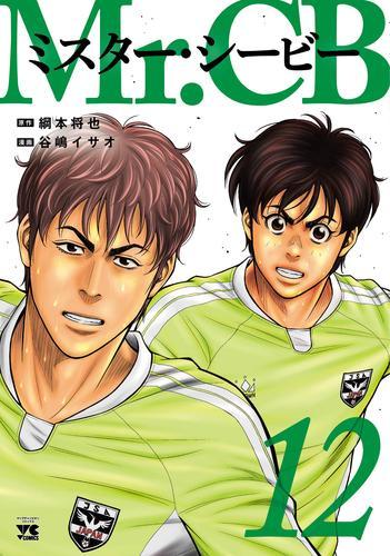 Mr.CB(1巻 最新刊)