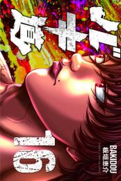 バキ道 (1-10巻 最新刊)