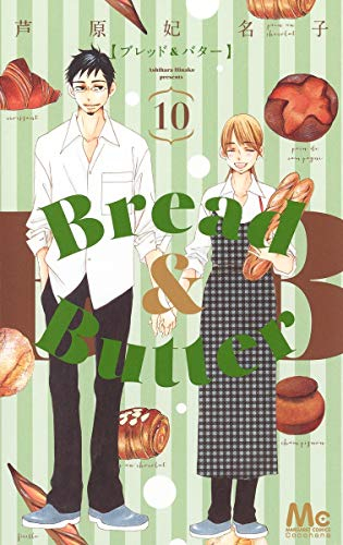 Bread&Butter (1-7巻 最新刊) 漫画