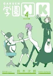 学園K (1-4巻 全巻)