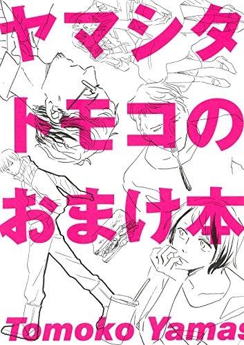 ヤマシタトモコのおまけ本 漫画