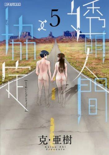 透明人間↑↓協定 (1-5巻 全巻) 漫画