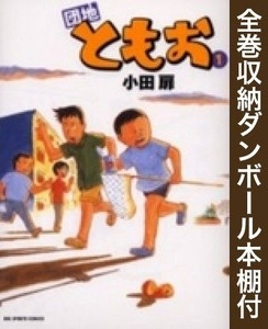 【全巻収納ダンボール本棚付】団地ともお 漫画