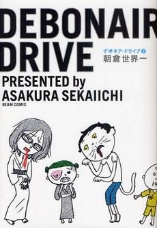デボネア・ドライブ (1-3巻 全巻) 漫画