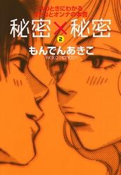 秘密×秘密 Hのときにわかるオトコとオンナの本音 2 冊セット全巻 漫画