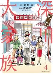 匠三代 深川大家族 4 冊セット全巻 漫画