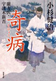 蘭方医・宇津木新吾 4 冊セット最新刊まで 漫画