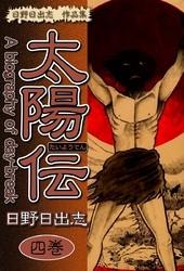 日野日出志 作品集 太陽伝 漫画