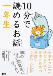 【児童書】10分で読めるお話 1年生