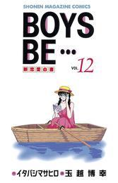BOYS BE・・・(12) 漫画
