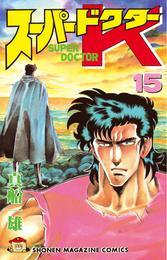 スーパードクターK(15) 漫画