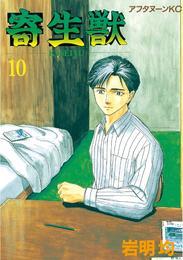 寄生獣(10) 漫画