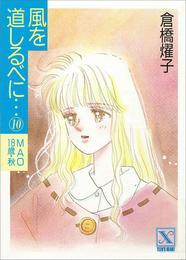 風を道しるべに…(10) MAO 18歳・秋 漫画