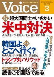 Voice 平成29年3月号 漫画