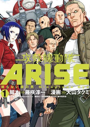 攻殻機動隊ARISE ~眠らない眼の男 Sleepless Eye~ 漫画