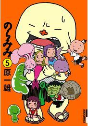 のらみみ(5) 漫画