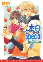 本日のSpecial~ユキとタカユキ~ 漫画