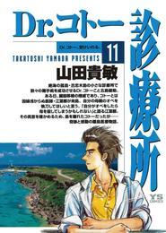 Dr.コトー診療所(11) 漫画