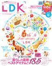 LDK (エル・ディー・ケー) 2019年7月号 漫画
