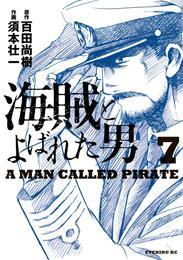 海賊とよばれた男(7) 漫画
