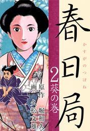 春日局(2) 葵の巻 漫画