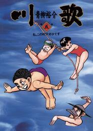 川歌(かわうた)(5) 漫画