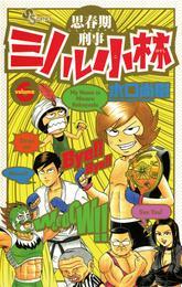 思春期刑事ミノル小林(6) 漫画