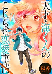 天才・海くんのこじらせ恋愛事情 分冊版 16 漫画