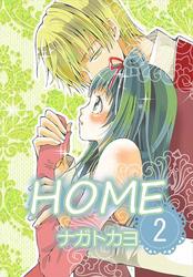 HOME  2巻 漫画