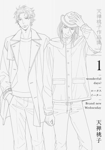 【ドラスマス2018サイン本】天禅桃子作品集1